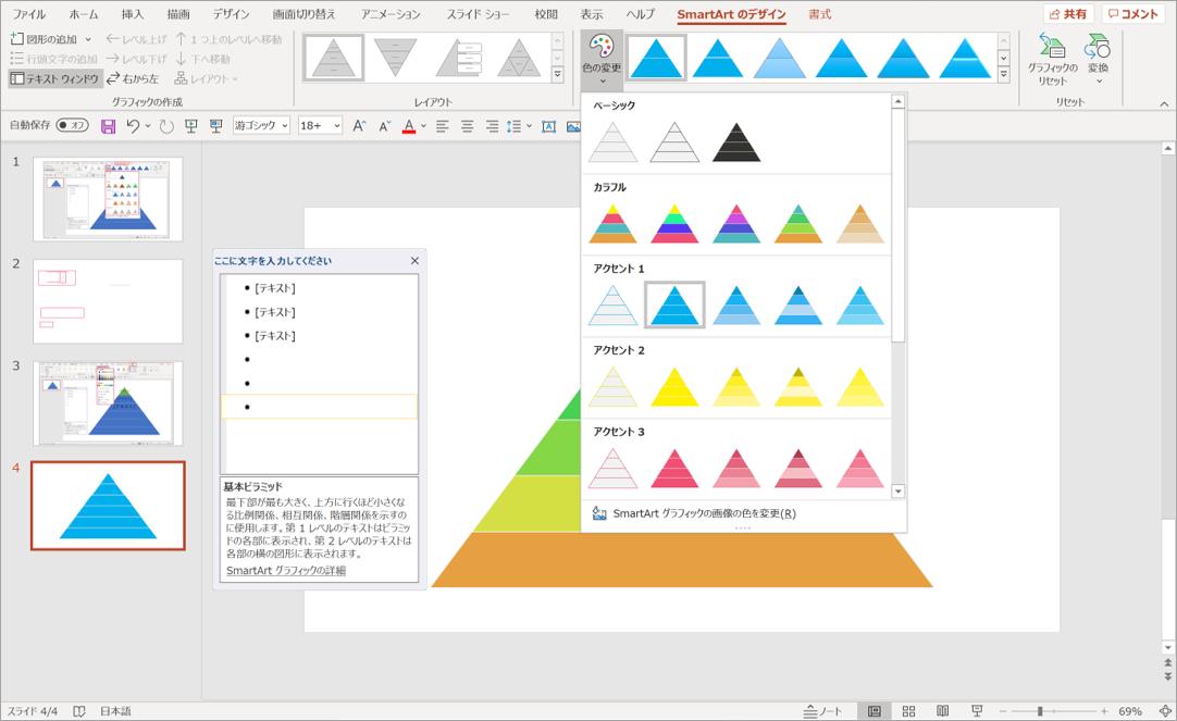 ピラミッドをカラフルにアレンジできる