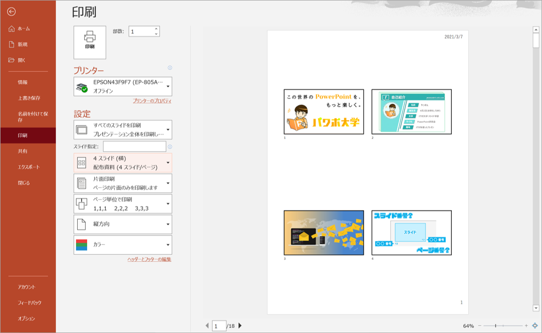 パワーポイントのスライドを4分割にしたプレビュー画面