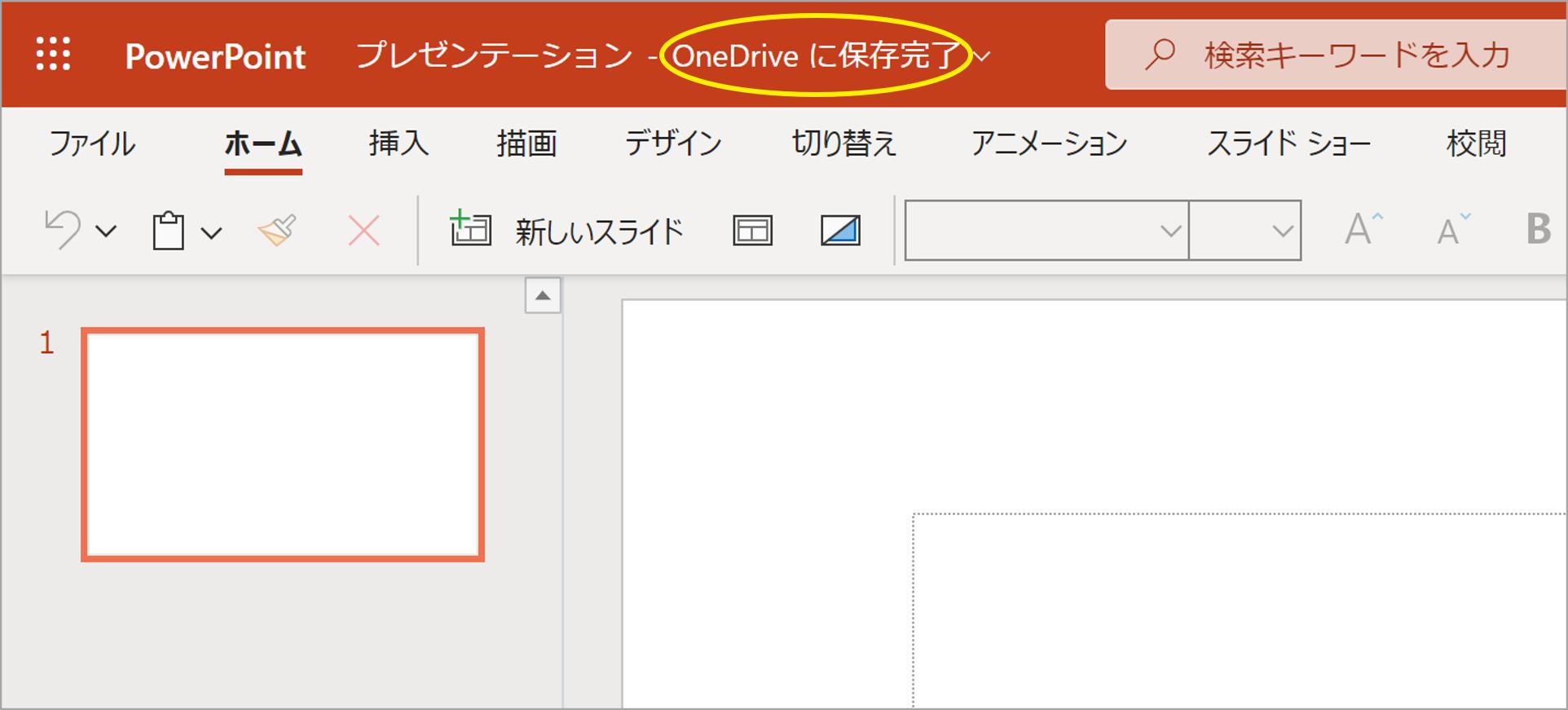 パワーポイントが自動的にOneDriveに保存される