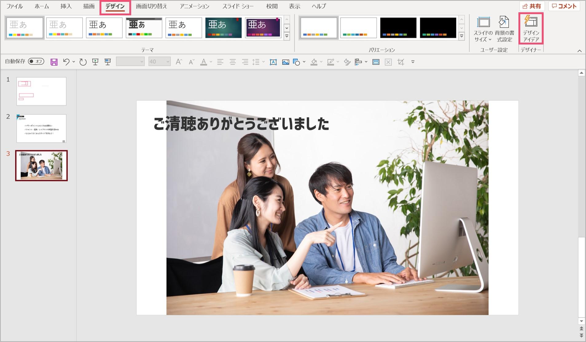 パワーポイントに画像と文字を挿入する