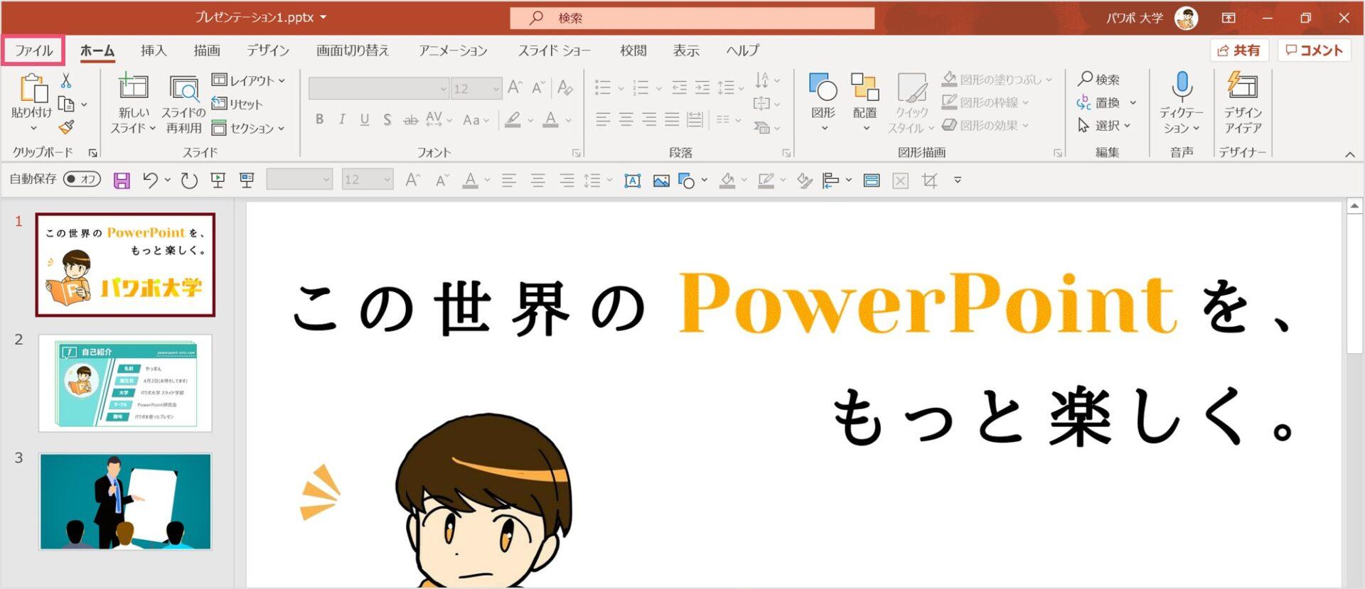 パワーポイントでファイルタブを開く