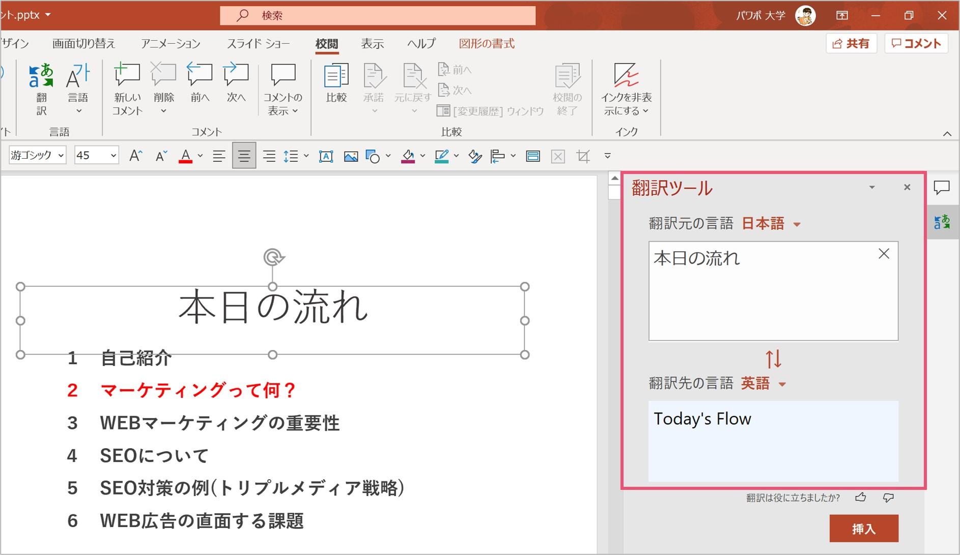テキストボックスを選択すると、翻訳が開始される