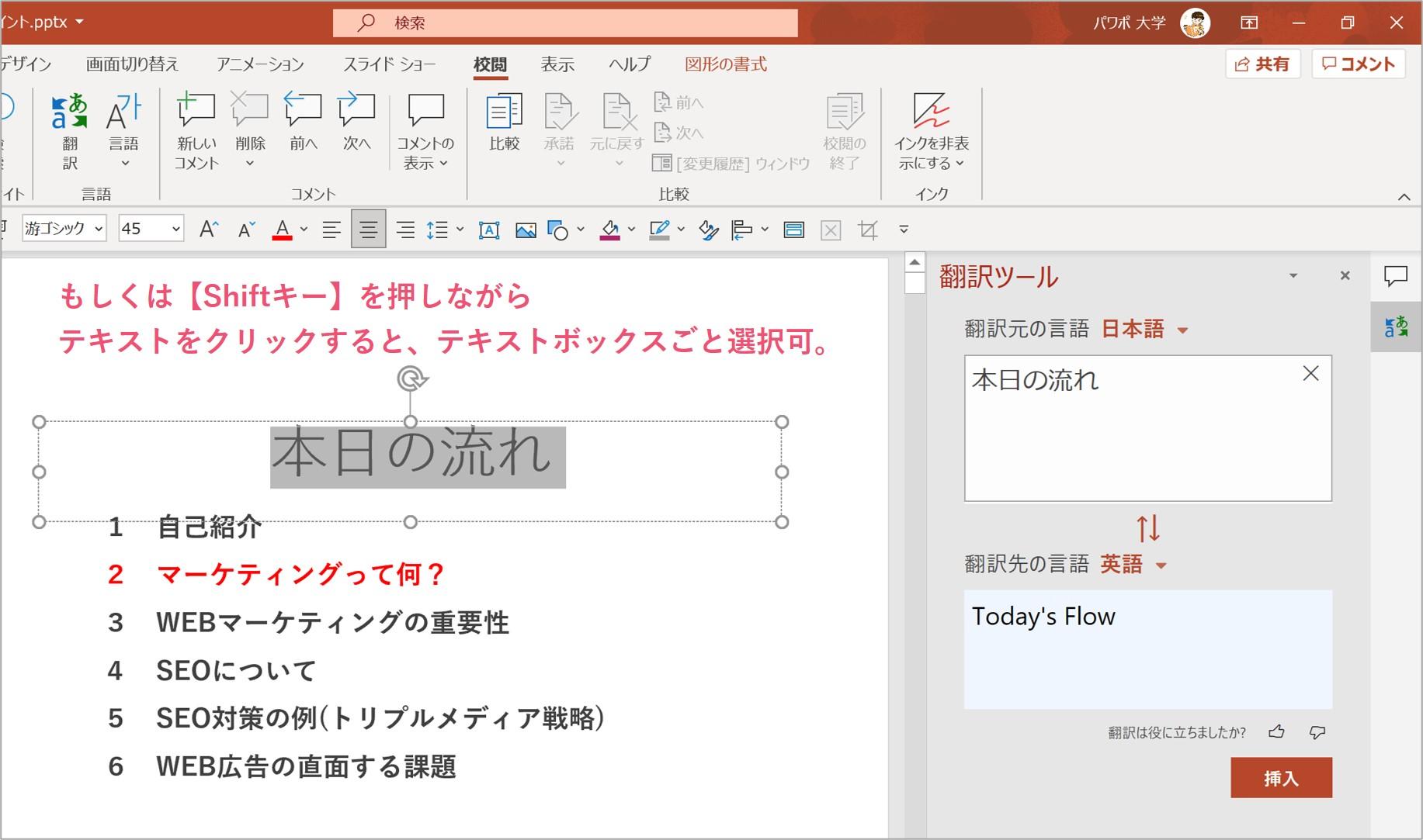 テキストボックス、もしくは文字を選択すると翻訳ができる
