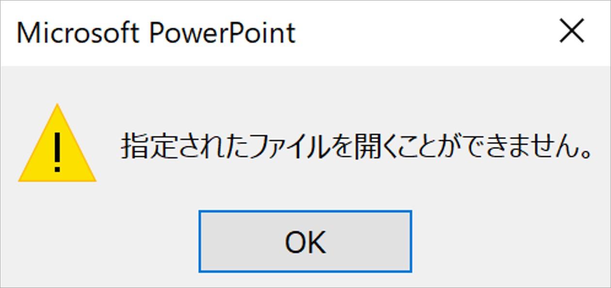 指定したファイルを開くことができません