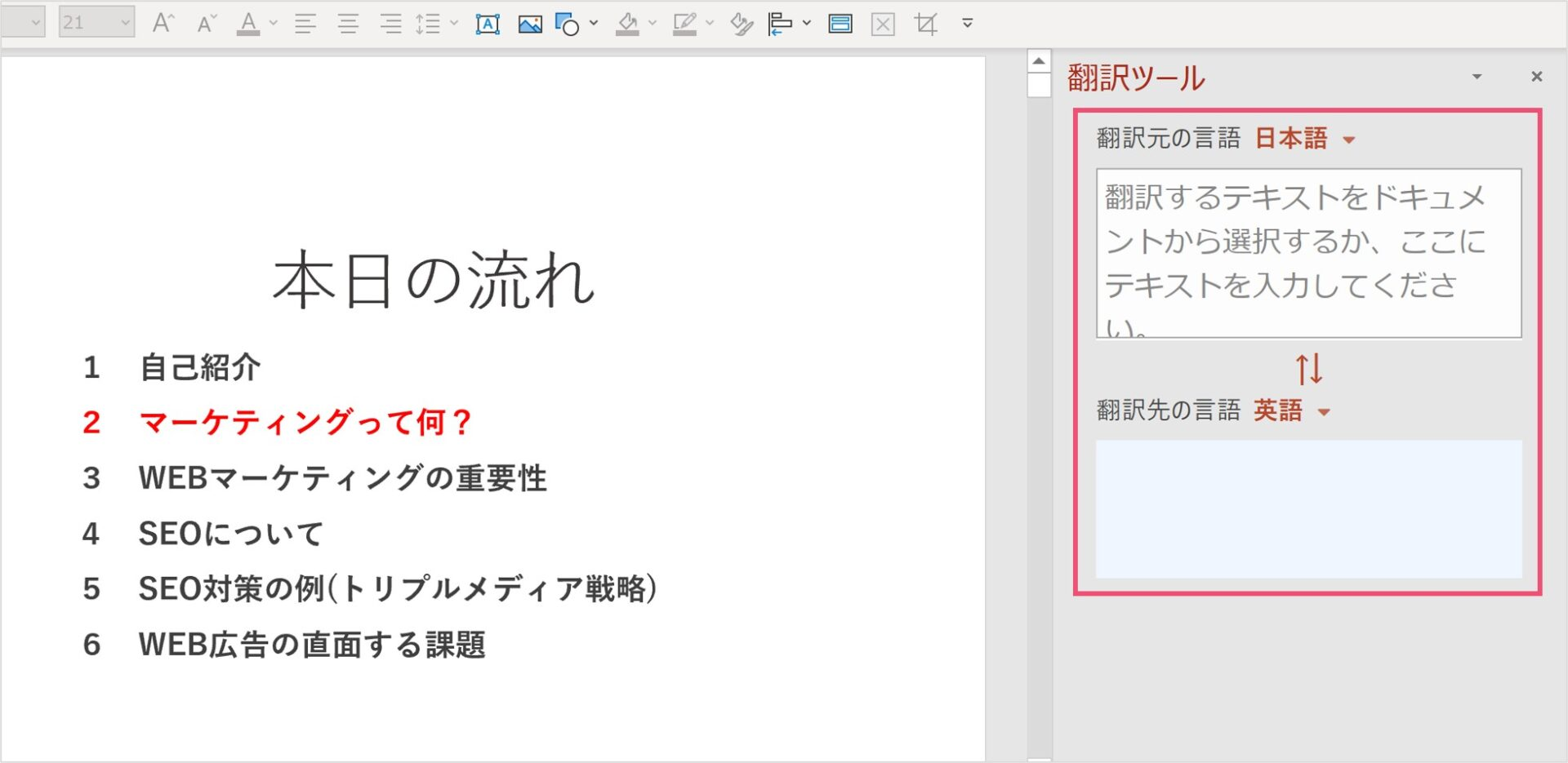 翻訳ツールが出てくる