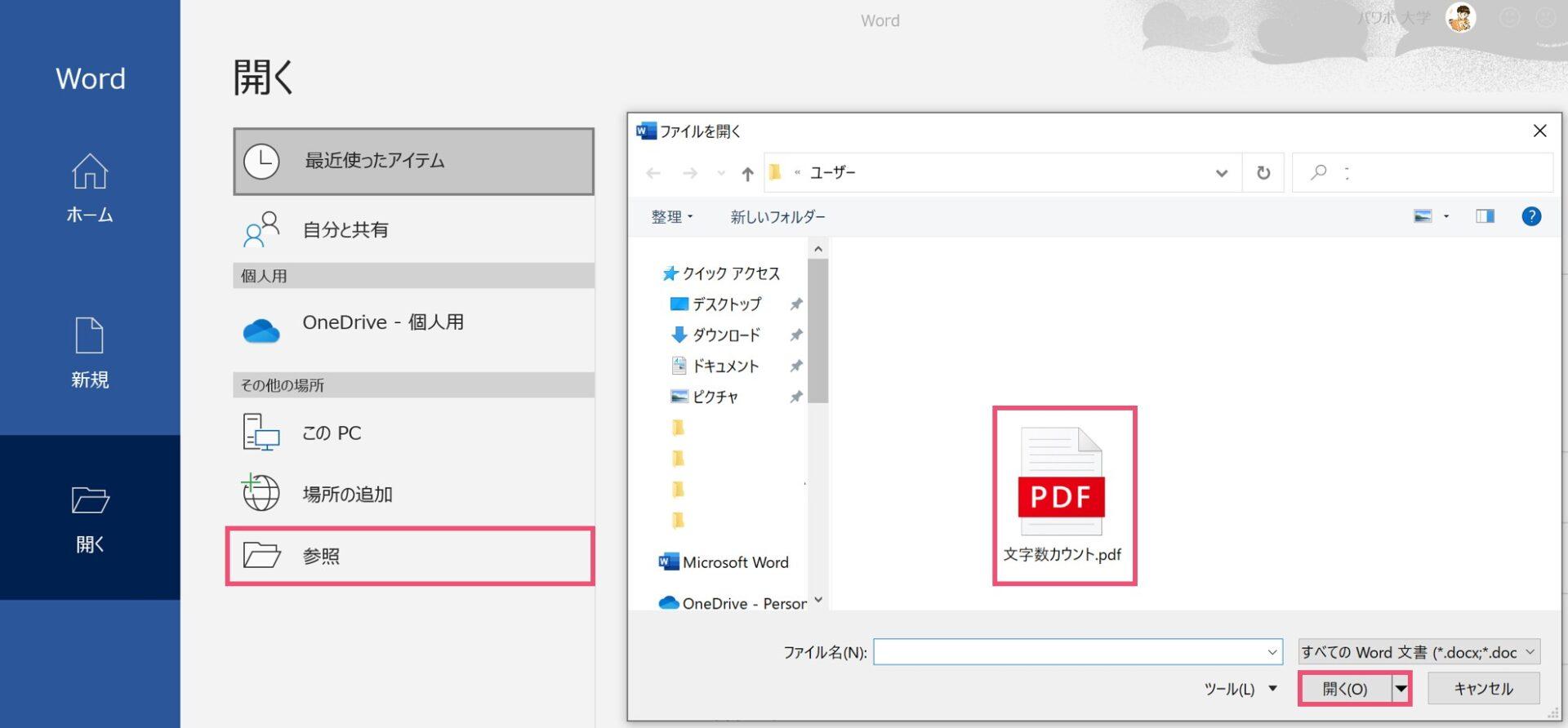 PDFファイルを参照してワードで開く