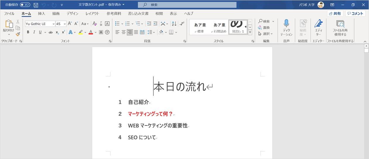 PDFがワードに貼りつけられた