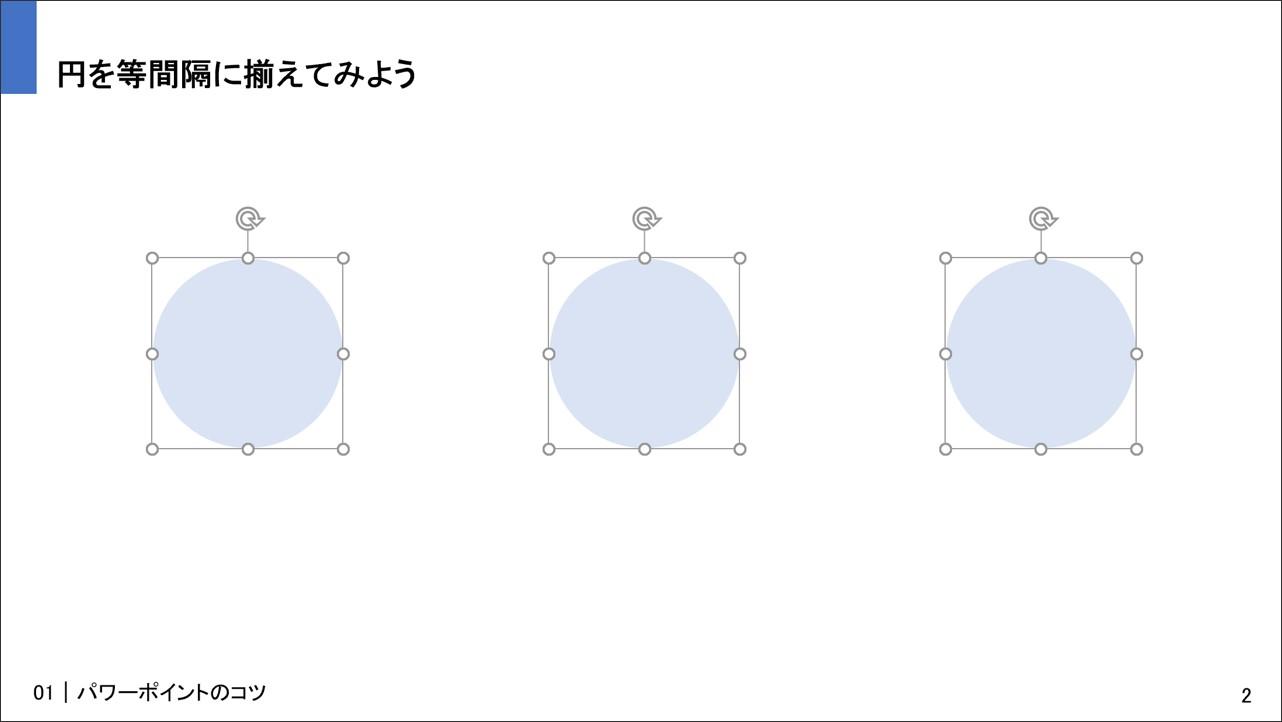 図形が等間隔に配置される