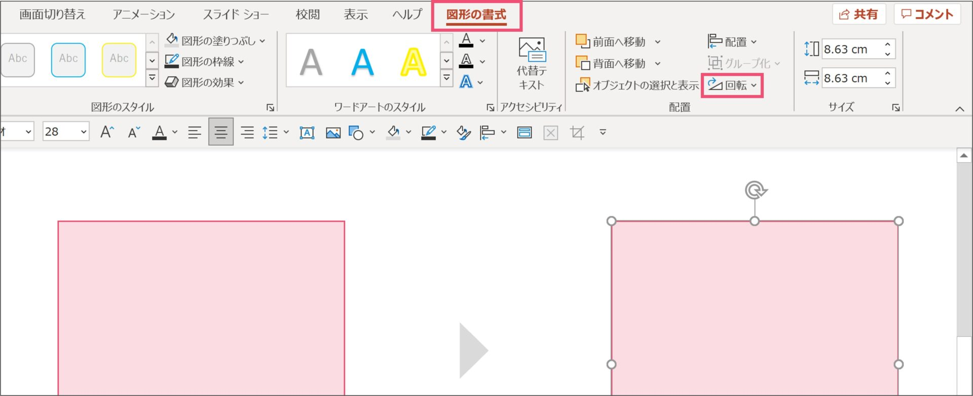 図形の書式タブから回転を選択する