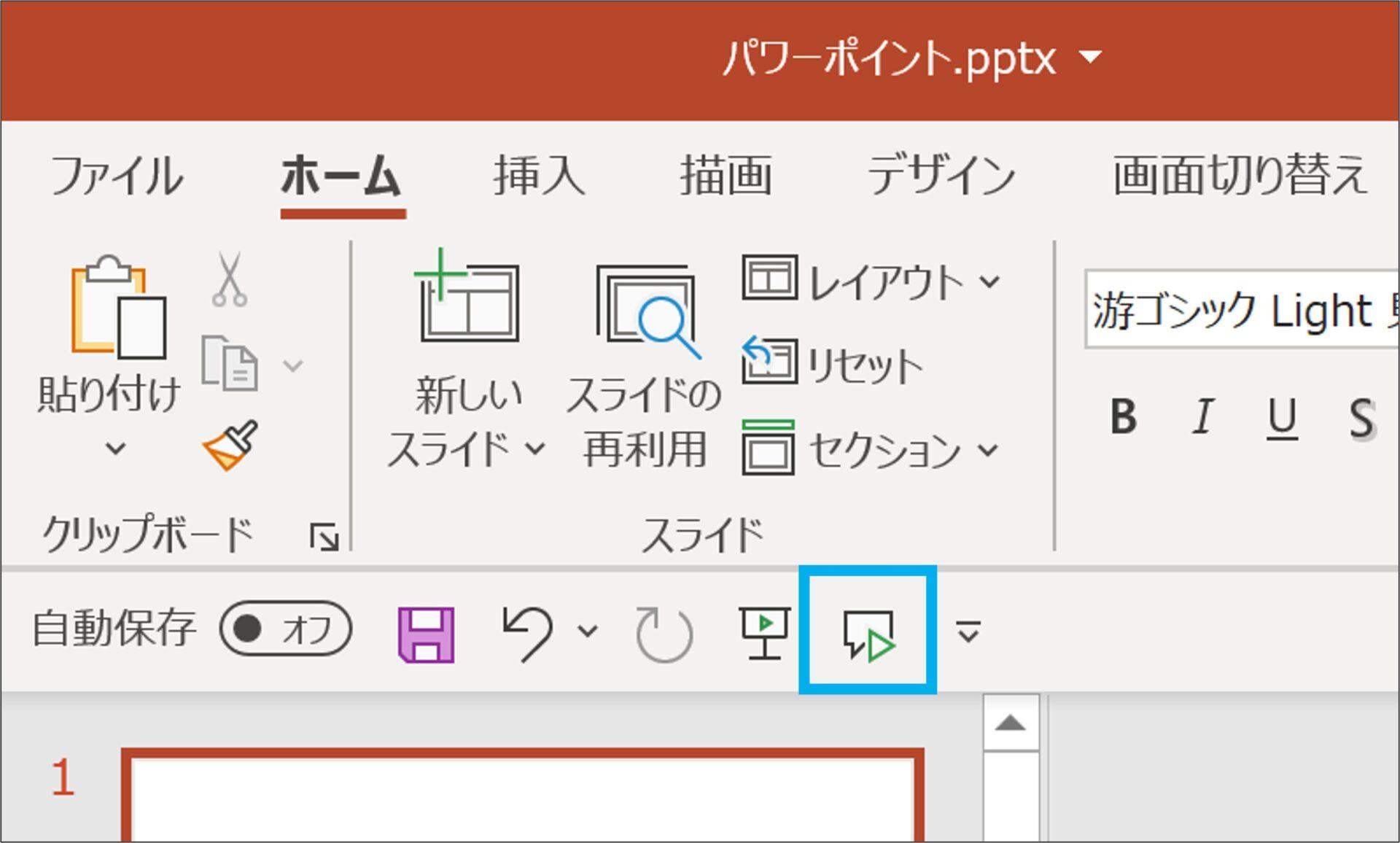 クイックアクセスツールバーに読み上げが追加されている