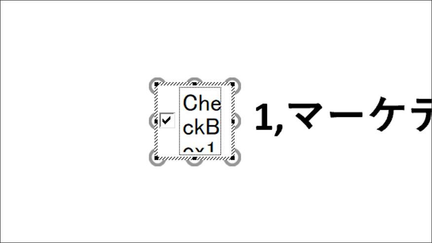 チェックボックスの文字を編集する