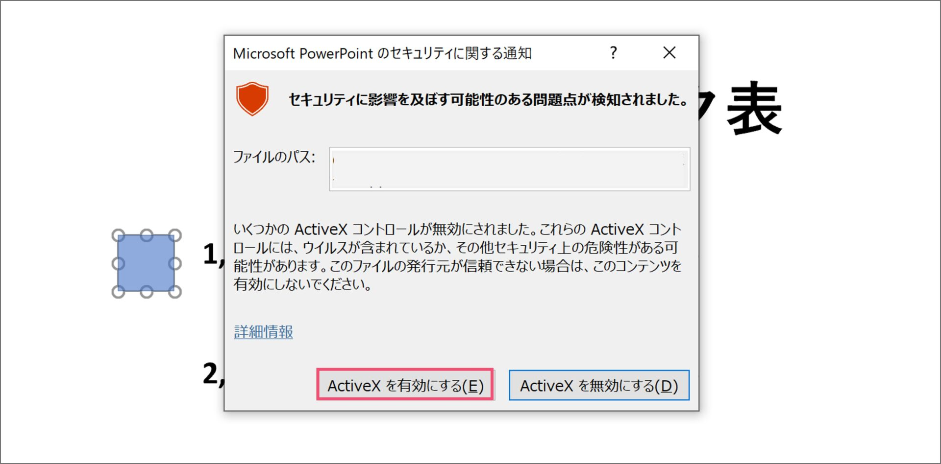 ActiveXを有効にする